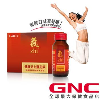 【GNC健安喜】LAC 氣健康活力靈芝飲 8瓶/盒