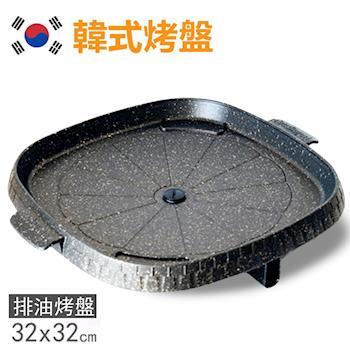【韓國Joyme】韓國Joyme新一代兩用烤盤/不沾鍋烤盤/韓國排油烤盤(方型)PA833
