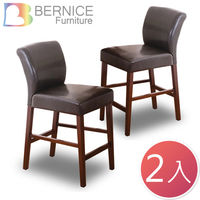 Bernice-艾倫實木高背吧台椅/高腳椅(二入組合)