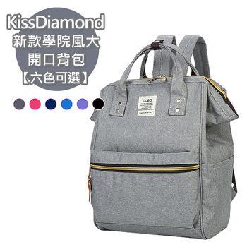 【KissDiamond】新款經典學院風大開口背包(日韓爆款熱賣商品 6色可選)