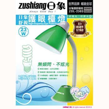 日象23W舒適護眼檯燈 ZOL-2303