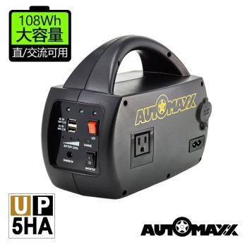 AUTOMAXX DC/AC專業級手提式行動電源UP-5HA