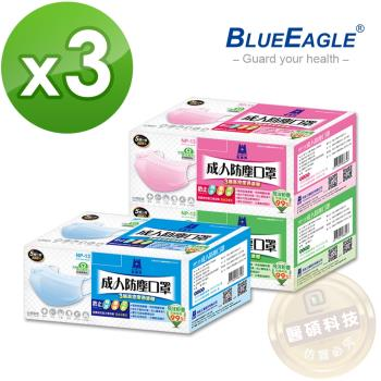 【藍鷹牌】台灣製 成人平面防塵口罩 50入*3盒(藍色.綠色.粉色)
