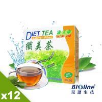【BIOline星譜生技】沛立康纖美茶-溫和有感配方12盒組(10包/盒)x12