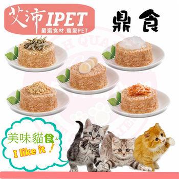 新品) IPET艾沛 鼎食 美味貓食 全貓 成貓 幼貓適用 (5種口味x7罐) 共35罐裝