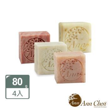 陳怡安手工皂-溫和臉部洗顏皂4入組