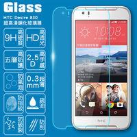 【GLASS】9H鋼化玻璃保護貼(適用 HTC Desire 830)