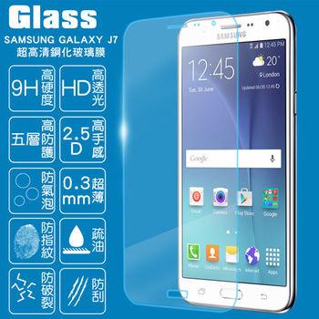 【GLASS】9H鋼化玻璃保護貼(適用 SAMSUNG GALAXY J7)