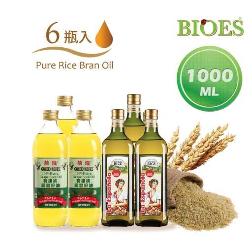 【囍瑞 BIOES】囍瑞特級葡萄籽油+萊瑞100%玄米油(1000ml - 3+3入)