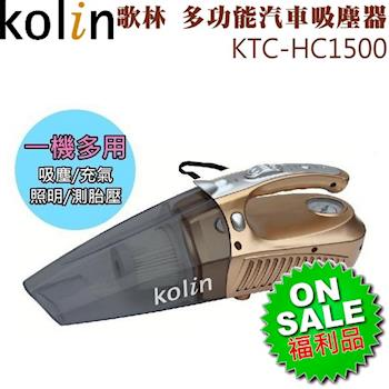 Kolin 歌林多功能汽車吸塵器(福利品)+胎壓計 KTC-HC1500