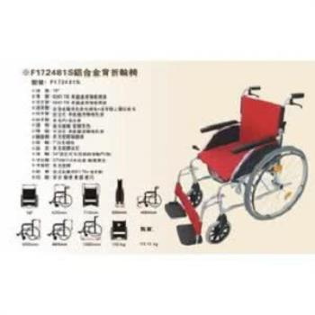 【海夫健康生活館】康復 F17-2481S可拆腳輪椅 (塑鋼輪)