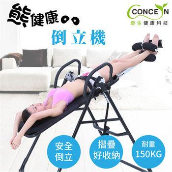 【Concern】熊健康豪華型倒立機(台灣製造)
