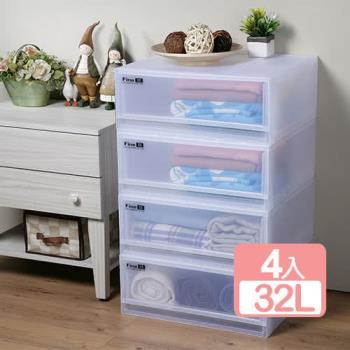 真心良品 卡爾登32L抽屜收納箱/整理箱4入-加寬