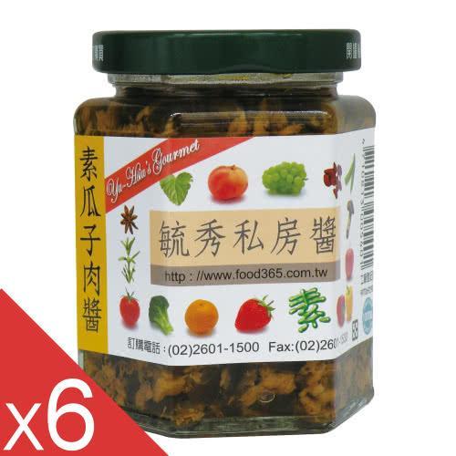 【毓秀私房醬】素瓜子肉醬6罐組(250g/罐)