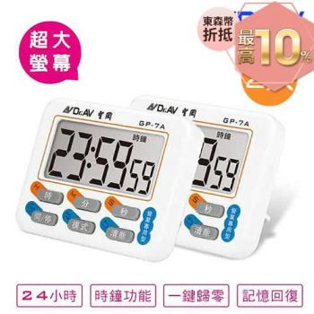 【Dr.AV】24小時制超大螢幕正倒數計時器2入(GP-7A)