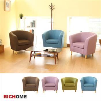 RICHOME 安琪單人沙發椅-4色