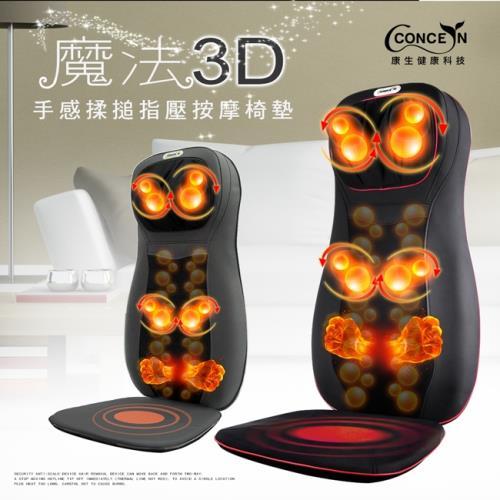 Concern 康生 3D手感揉搥指壓按摩椅墊
