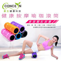 Concern康生 健康按摩滾筒CON-YG001