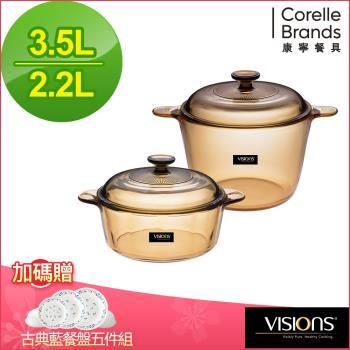 美國康寧 Visions 晶彩透明鍋超值雙鍋組雙耳3.5L+雙耳2.25L(加贈2件式餐盤組)