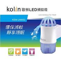 Kolin歌林  LED吸入式捕蚊燈/小夜燈 KEM-LNM52