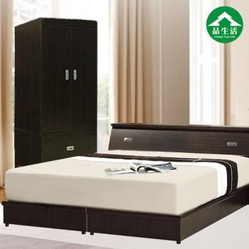 【品生活】經典優質三件式房間組2色可選(床頭+床底+衣櫥)雙人