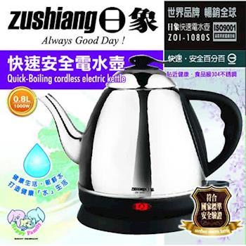 【日象】0.8L不鏽鋼快速電水壺 ZOI-1080S