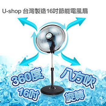 【台灣製造】16吋360度外旋式循環涼風扇 * 打破電風扇只有左右擺頭的功能