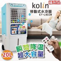 Kolin歌林 20公升移動式水冷器 KF-LN03W  / 負離子 / 可拆式水箱 / 風速選擇-網(福利品)