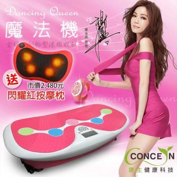 【Concern 康生】謝金燕美美的秘密-Dancing Queen 魔法機(CM-3333)