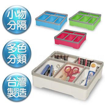 【收納達人】小物分隔多彩收納盒(3入)