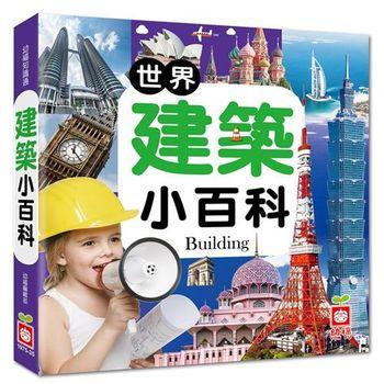 【幼福】世界建築小百科(正方彩色精裝書144頁)
