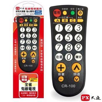 PX大通 CR-100 有線電視+TV學習全省有線電視萬用二合一遙控器