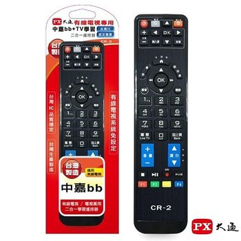 PX大通 CR-2 中嘉bb+TV學習有線電視專用二合一遙控器 遙控器記憶學習