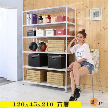 BuyJM 加強型白烤漆洞洞板120x45x210cm六層置物架/層架