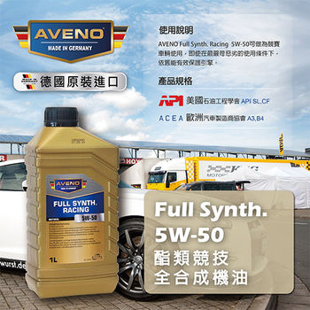 AVENOL 德意志機油Full Synth. 5W-50 酯類競技全合成機油(4入組)