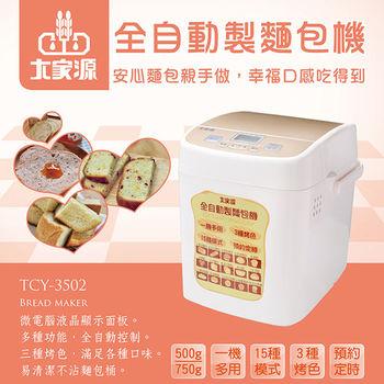 (福利品)大家源 500/750g全自動製果醬/優格/肉鬆/麵包機TCY-3502