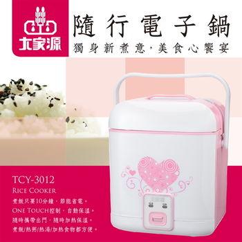 (福利品)大家源 二人份隨行電子鍋-粉紅愛戀款TCY-3012
