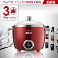 (福利品)大家源 十二人份晶饌304不鏽鋼電鍋-酒紅色TCY-3212