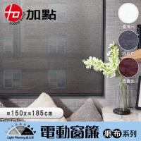 【加點】台灣製 DIY 電動窗簾 網布系列 150*185cm