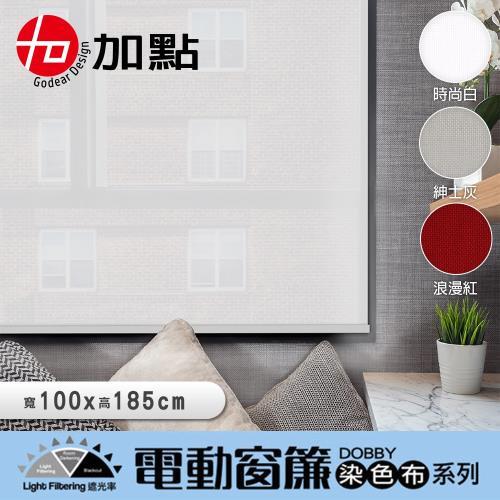 【加點】100*185 cm DOBBY時尚泫染交錯織布捲簾 遮光窗簾 可DIY搖控電動安全無線 台灣製造