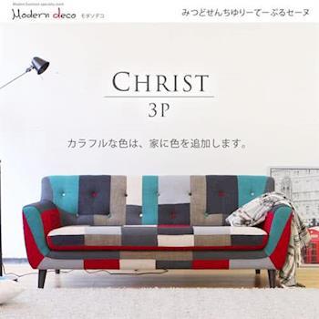 日本MODERN DECO CHRIST克里斯混色拼布三人沙發
