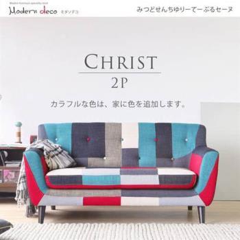 日本MODERN DECO CHRIST克里斯混色拼布雙人沙發
