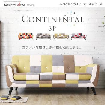 日本MODERN DECO CONTIENTAL康提南斯繽紛拼布三人沙發-4色