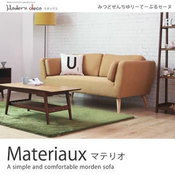 日本MODERN DECO Materiaux 北歐日式雙人加大沙發-5色