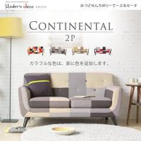日本MODERN DECO  CONTIENTAL康提南斯繽紛拼布沙發-4色