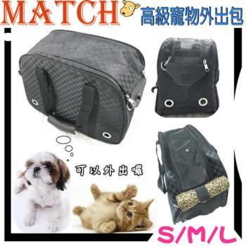 【3月促銷】MATCH 高級寵物外出包-M 中小型犬貓 8公斤以下 手提 側背 肩背款均可