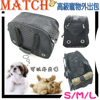【時尚風格】MATCH 高級寵物外出包-S 小型犬貓 5公斤以下 手提 側背 肩背款均可