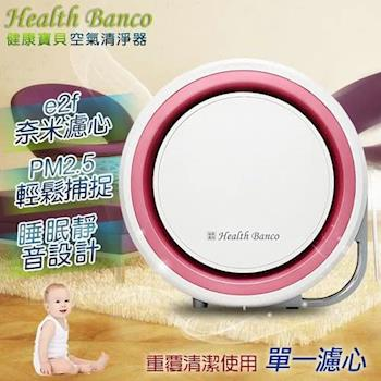 Health Banco 韓國原裝健康寶貝空氣清淨器旗艦款HB-R1BF2025P(粉紅)