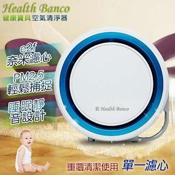Health Banco 韓國原裝健康寶貝空氣清淨器旗艦款HB-R1BF2025B(粉藍)