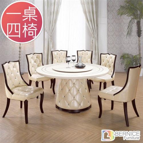 Bernice-娜汀時尚水鑽圓型餐桌椅組(附轉盤)(一桌四椅)